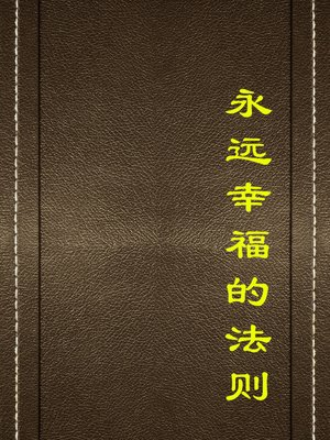 cover image of 永远幸福的法则(Principles of Immortal Happiness)