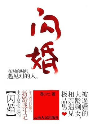 cover image of 闪婚(Lightning Marriage)