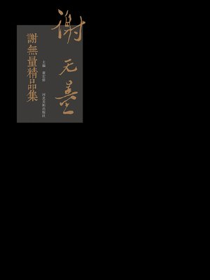 cover image of 谢无量精品集