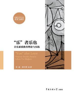 "cover image of ""乐""者乐也——音乐素质教育理论与实践"