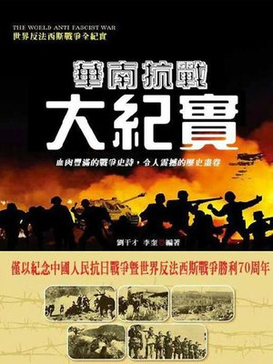 cover image of 华南抗战大纪实