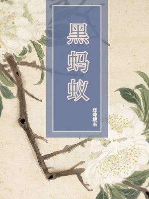 cover image of 黑蚂蚁