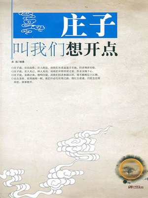 cover image of 庄子叫我们想开点(Zhuangzi Tells Us to Think Positively)