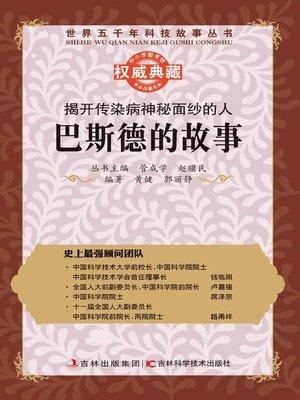cover image of 揭开传染病神秘面纱的人