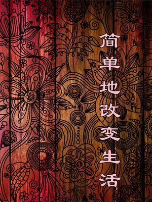 cover image of 简单地改变生活(Change the Life Easily)