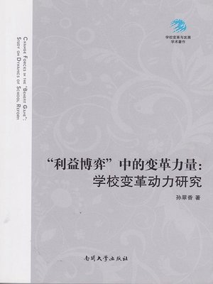 "cover image of ""利益博弈""中的变革力量 (The Power of Change in ""Game of Interest"")"