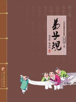 cover image of 弟子规 (Di Zi Gui)