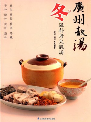 cover image of 广州靓汤·冬(Cantonese Delicious Soup·Winter)