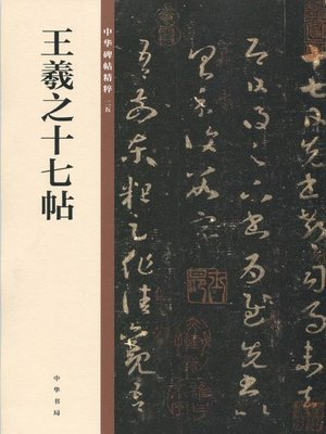 cover image of 王羲之十七帖——中华碑帖精粹