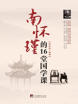 cover image of 南怀瑾的16堂国学课(16 Sinological Lessons Given by NAN Huaijin)