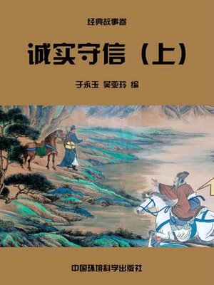cover image of 诚实守信(上)( Honesty and Trustworthiness Volume I)
