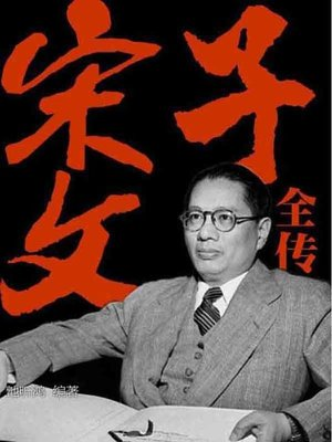 cover image of 宋子文全传 (A Biography of Song Ziwen)