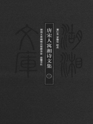 cover image of 唐宋人寓湘诗文集 二
