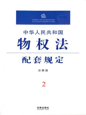 cover image of 中华人民共和国物权法配套规定:注解版(Property Laws and Regulations of the People's Republic of China: Annotated Edition)