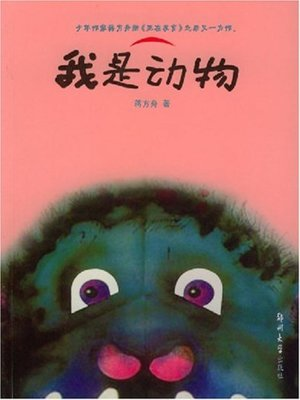 cover image of 我是动物(I Am An Animal)
