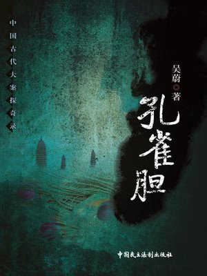 cover image of 孔雀胆