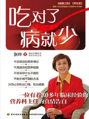 cover image of 吃对了,病就少(Less Diseases via Correct Eating)