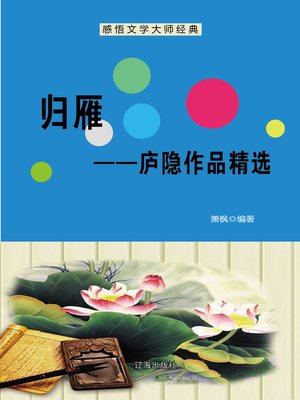 cover image of 归雁 (Returning Swallow)