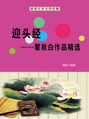 cover image of 迎头经——瞿秋白作品精选 (Head-on Thought)