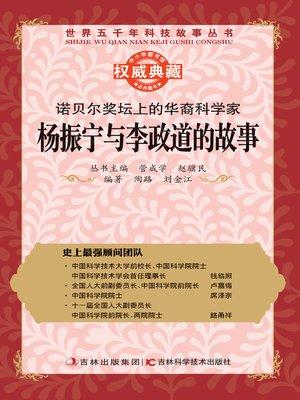 cover image of 诺贝尔奖坛上的华裔科学家