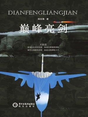 cover image of 巅峰亮剑 (Drawing Sword at Peak Moment)