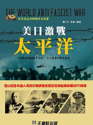 cover image of 美日激戰太平洋