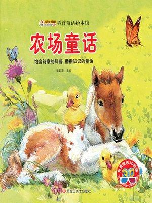 cover image of 农场童话