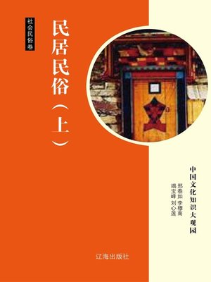 cover image of 民居民俗(上) (Dwellings and Folk Custom Part One)