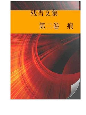 cover image of 残雪文集 第二卷 痕 (The Collected Works of Can Xue, Vol. 2, Trace)
