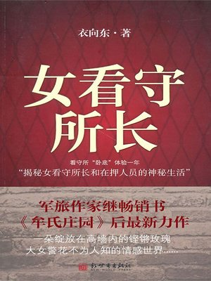 cover image of 女看守所长 (Female Guard Director)