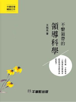 cover image of 不繫領帶的領導科學