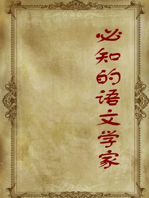 cover image of 必知的语文学家( Must-Know Chinese Philologists)