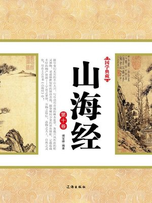 cover image of 山海经第十卷 (Classic of Mountains and Seas Volume 10)