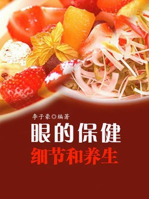 cover image of 眼的保健细节和养护 (Details for Health Care of Eye)