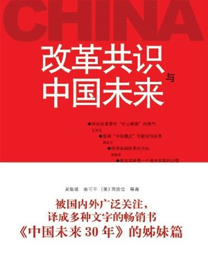 cover image of 改革共识与中国未来 (Reform Consensus and China's Future)