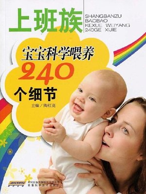 cover image of 上班族宝宝科学喂养240个细节 (240 Details of Scientific Infant-feeding for Working Mothers)