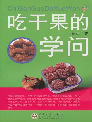cover image of 吃干果的学问(How to Eat Dried Fruits?)