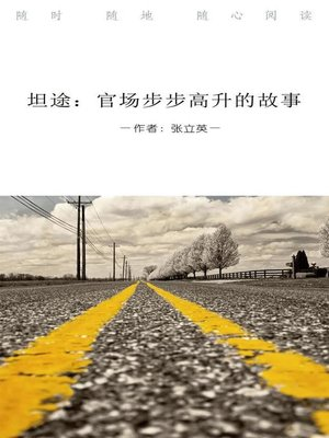 cover image of 坦途 (Easy Path )