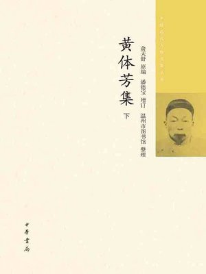 cover image of 黄体芳集(下册)