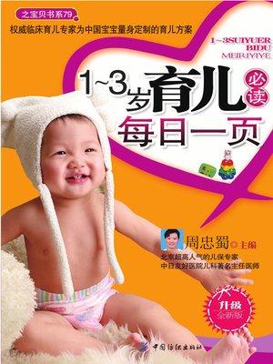 cover image of 1-3岁育儿必读每日一页(全新彩版)