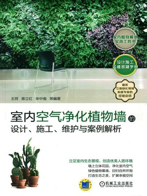 cover image of 室内空气净化植物墙的设计、施工、维护与案例解析