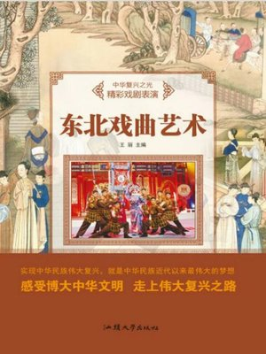 cover image of 东北戏曲艺术