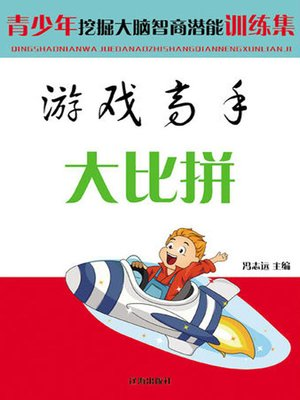 cover image of 游戏高手大比拼( Competition of Game Master)