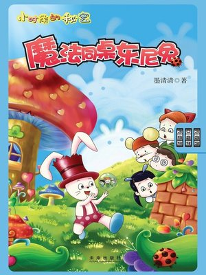 cover image of 小时候的秘密·魔法同桌东尼兔(Secrets in Childhood· Magic Deskmate Tony Rabbit )