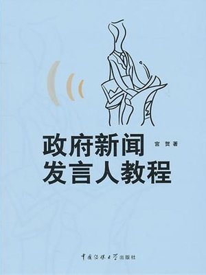 cover image of 政府新闻发言人教程(The Government Spokesman Tutorial)