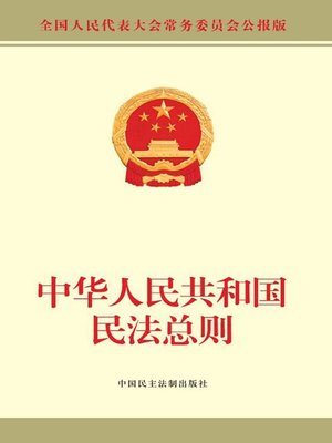 cover image of 中华人民共和国民法总则