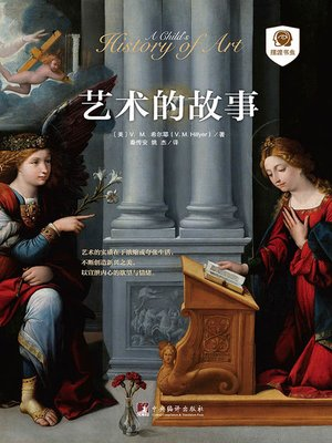 cover image of 艺术的故事(The Story of Art)