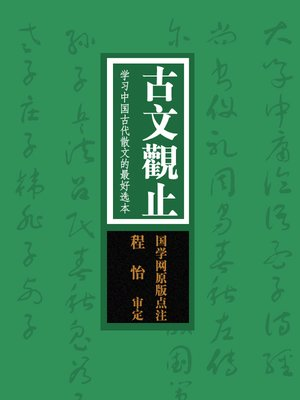 cover image of 古文观止(Perfected Admiration of Ancient Literature)