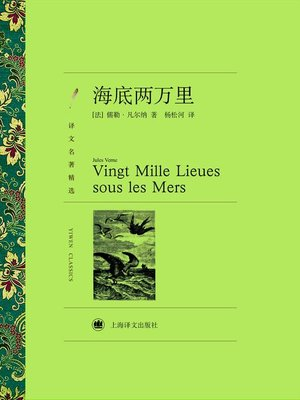 cover image of 海底两万里(译文名著精选)(Twenty Thousand Leagues Under The Sea (Selected translation masterwork))