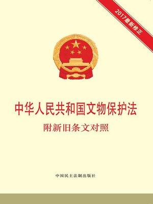 cover image of 中华人民共和国文物保护法  附新旧条文对照